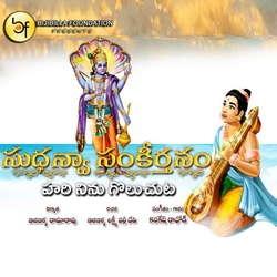 Harininugoluchuta songs