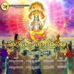Narayana songs
