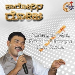 Nevesthu Ollevrappa Karaoke songs