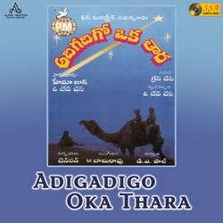 Adigadigo Oka Thara songs