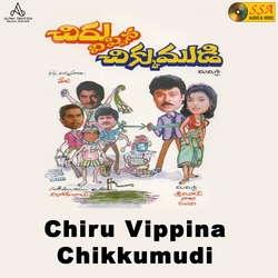 Chiru Vippina Chikkumudi songs