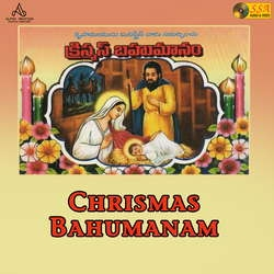 Chrismas Bahumanam songs