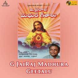 G Jairaj Madhura Geetalu songs