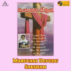 Maruvani Devudu Saksham songs
