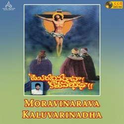Moravinarava Kaluvarinadha songs