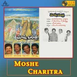 Moshe Charitra songs