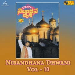 Nibandhana Dhwani - Vol 10 songs