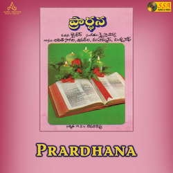 Prardhana songs