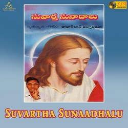 Suvartha Sunaadhalu songs