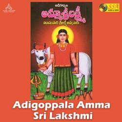 Adigoppala Amma Sri Lakshmi songs