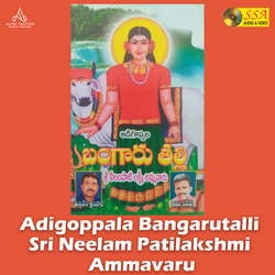 Adigoppala Bangarutalli Sri Neelam Patilakshmi Ammavaru songs