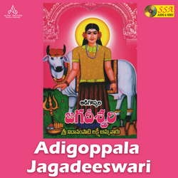 Adigoppala Jagadeeswari songs