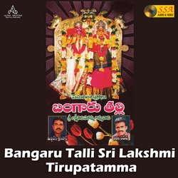 Bangaru Talli Sri Lakshmi Tirupatamma songs