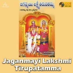 Jaganmayi Lakshmi Tirupatamma songs