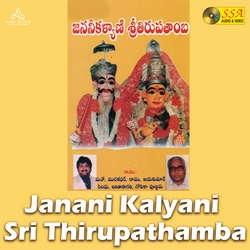 Janani Kalyani Sri Thirupathamba songs