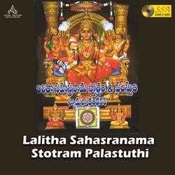 Lalitha Sahasranama Stotram Palastuthi songs