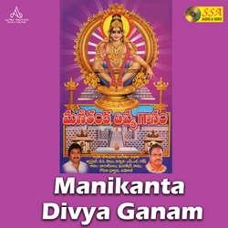 Manikanta Divya Ganam songs