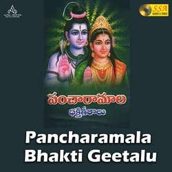 Pancharamala Bhakti Geetalu songs