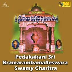 Pedakakani Sri Bramarambamalleswara Swamy Charitra songs