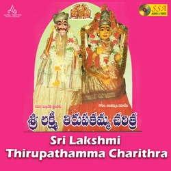 Sri Lakshmi Thirupathamma Charithra songs