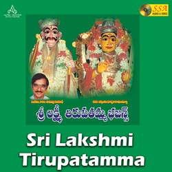 Sri Lakshmi Tirupatamma songs