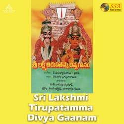 Sri Lakshmi Tirupatamma Divya Gaanam songs