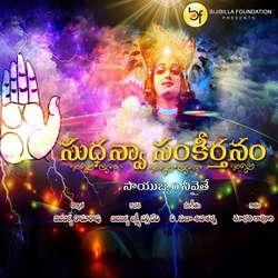 Sayujyam Neevaithe songs