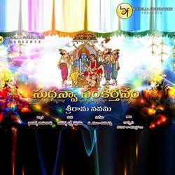 Srirama Navami songs