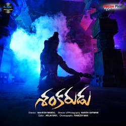 Listen to Shankarudu songs from Shankarudu