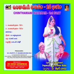 Chinthamani Natakam Vol - 1