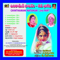 Chinthamani Natakam Vol - 2