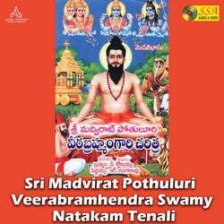 Sri Madvirat Pothuluri Veerabramhendra Swamy Natakam Tenali drama