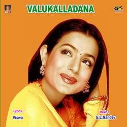 Listen to Valukalla Sinnadana songs from Valukalladana