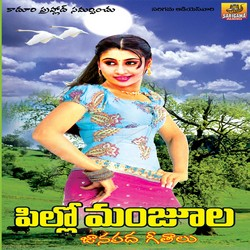 Listen to Ayyo Etla Sedune Naa songs from Pillo Manjulla