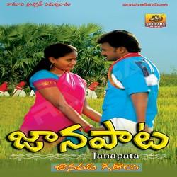 Listen to Andala Deviki Garbamayindi songs from Janapata