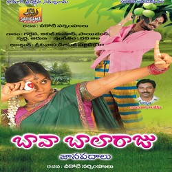Listen to Ayya Burugu Palli songs from Bavo Bala Raju