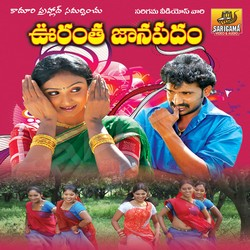 Listen to Oo Malli Naa Malli songs from Urantha Janapadam