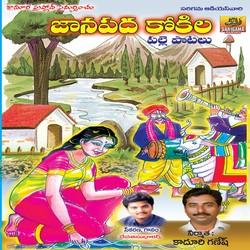 Listen to Dellu Dellu songs from Janapada Kokila