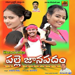 Listen to Ammante Intha Varaku songs from Palle Janapadam