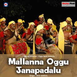 Listen to Yegedolu songs from Mallanna Oggu Janapadalu