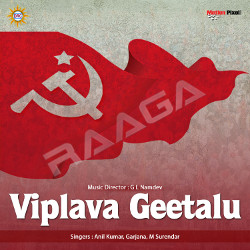 Viplava Geetalu songs