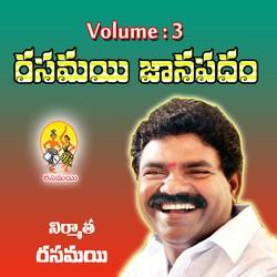 రసమయి జానపదం - వోల్ 3 songs