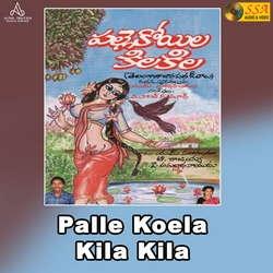 Listen to O Pillo Vayyari Pillo songs from Palle Koela Kila Kila