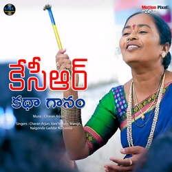 KCR Katha Ganam songs
