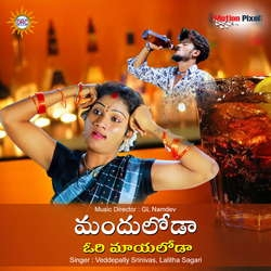 Manduloada Ori Mayaloada songs