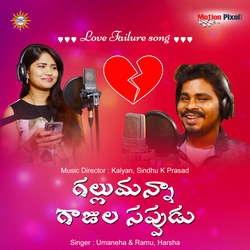 Ghallumanna Gajula Sappudu songs