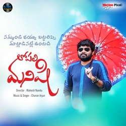 Lopali Manishi songs
