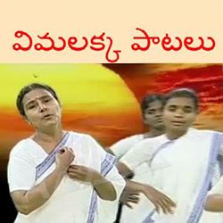 Listen to Savitribhai songs from Vimalakka Paatalu - Vol 2