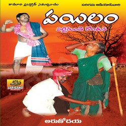 Listen to Ayya Rajalo songs from Pailam