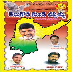 Listen to NTR Amar Rahe songs from Telugodi Gunde Chapudu